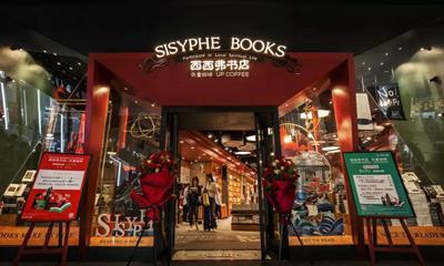 西西弗石家庄首家黑标店11月10日开业 将进驻万象城!