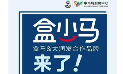 """盒小马""""重返""""华东 将进驻中南城购物中心开设海门首店"""