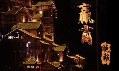 赢商晚报| 多家房企发布前10月业绩报告 重庆首个潮趣主题小镇落地