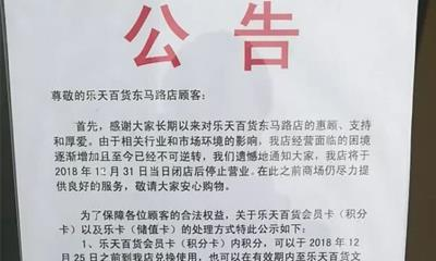 乐天百货将关闭在华首家全资门店 天津东马路店12月31日停业