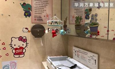 合肥商场母婴室调查:银泰城设计过于简单、万象城温馨舒适