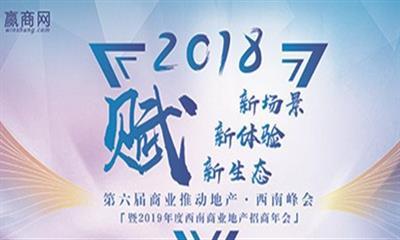 文创、家居品牌集体报名第六届西南峰会