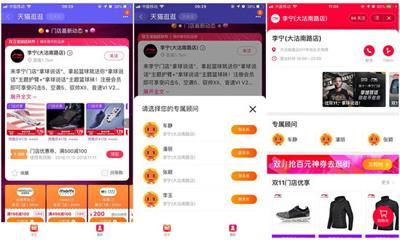 天猫逛逛落地广州、深圳等12城 并推出智慧门店导购直播