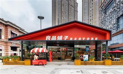 良品铺子为双十一打造主题标杆店正式落地楚河汉街