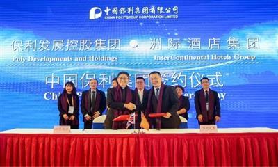 直击进博会:保利发展与洲际酒店再续战略合作