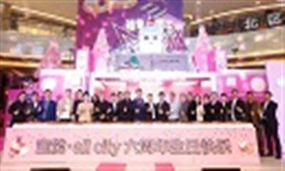 """南山宝能・allcity""""畅享""""六周年庆典圆满落幕"""