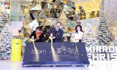 """跨界国际艺术家,北京apm打造""""艺术+商业""""式购物中心"""