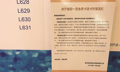 """黄磊孟非合开的""""黄粱一孟""""闭店 明星餐饮真是""""黄粱一梦""""?"""