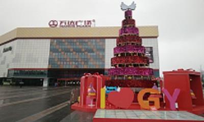 贵阳观山湖区万达广场半岁了 圣诞迎来冰雪嘉年华