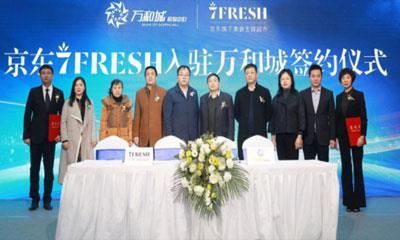 京东7FRESH西安第三店签约万和城 面积达5000平方米