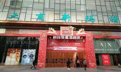 改革开放40年 郑州花园路商圈:新商业接力传统百货 实现华丽转身