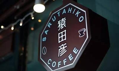 与诚品合作,东京人气咖啡猿田彦海外首店落户台湾