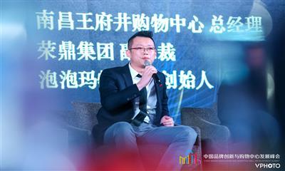 南昌王府井购物中心王鑫:项目与品牌联合创新 共谋发展