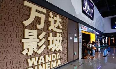 万达电影已开业直营影院583家 未来每年新开影院80家