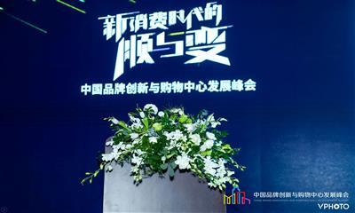 中国品牌与购物中心•艾肯奖榜单揭晓 精彩纷呈