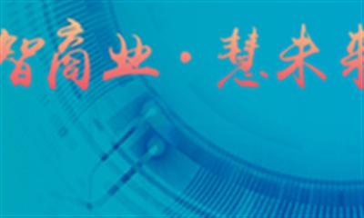 智商业慧未来 2018中国(福建)智慧商业大会圆满落幕