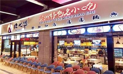 新店速递|段大华贵州名小吃入驻世纪金源购物中心