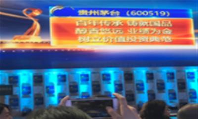 """三千选十,重磅发布:贵州茅台再度上榜""""中国十佳上市公司"""""""