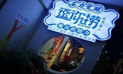 新店速递|逗你捞石烹鱼头火锅落户鸿通城购物中心