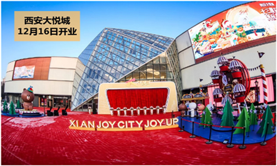 西安大悦城开启十三潮主场 1分钟回顾大悦城2018年新项目