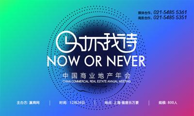 水游城商业携手2018中国商业地产年会共话商业新时代