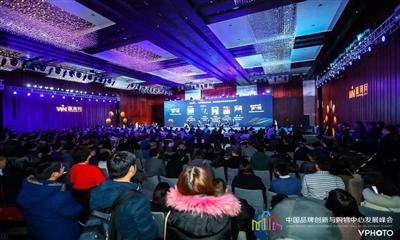 2018中国品牌创新与购物中心发展峰会在京圆满落幕