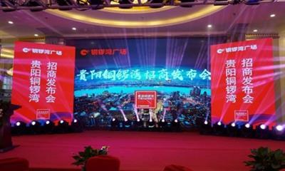 贵阳铜锣湾广场举办招商发布会 300多知名品牌商共同见证