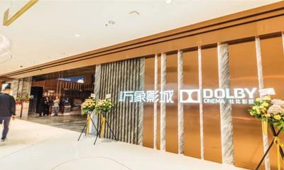 万象影城深圳旗舰店开业 未来3年开店规模翻番
