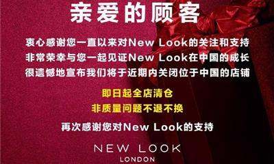 New Look中国全面闭店 快时尚品牌为何魅力不再?