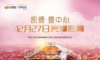 长沙凯德・壹中心12月27日开业 8米巨型IP形象MOMO亮相
