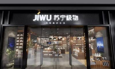 苏宁极物12.22登陆南京燕子矶招商花园城 打造旗下首家生活方式书店