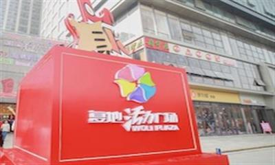 杭州复地·活力广场开业 助力复星智慧零售理念落地