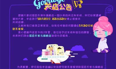屈臣氏海外旗舰店退出天猫国际 将于12月27日关闭