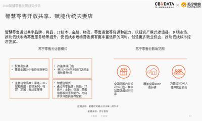 苏宁进一步渗透乡镇市场 专卖店转型占比高达85%