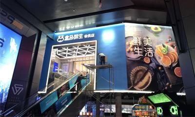盒马鲜生重庆首店12月21日开业 选址江北观音桥大九街