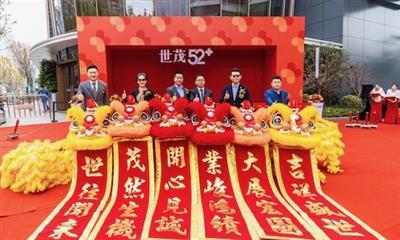 """""""茂享欢乐""""上海滨江世茂52+精彩揭幕,打造""""让生活更简单""""的社区商业"""