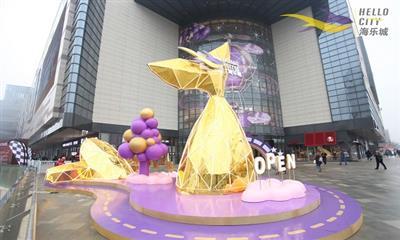 南京海乐城12月21日开业  剑指打造溧水区商业新地标