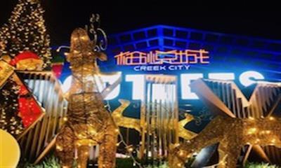 西溪天堂・栖悦城圣诞亮灯 开启新年奥莱狂欢季