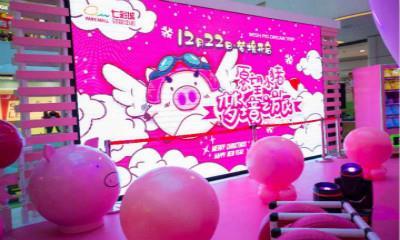 """七彩城购物中心:""""愿望小猪 梦境之旅""""城堡亮灯仪式完美开启"""