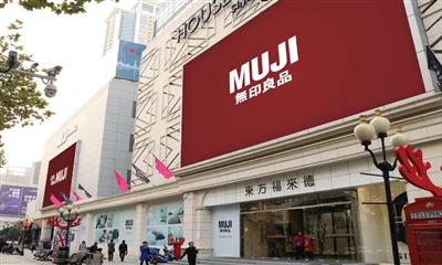MUJI 世界旗舰店正式开业 助力东方福来德打造潮流新地标