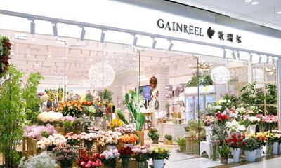 歌瑞尔全国最大旗舰店GAINREEL HOME开业 打造多业态集合家居体验式生活馆