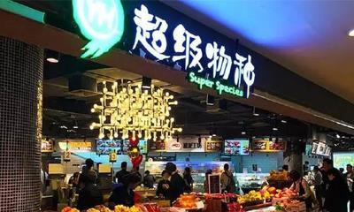 超级物种亏了10亿、D5厨房关店...餐饮新零售有没有未来?