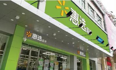 沃尔玛惠选超市进驻东莞 东城红荔路店、常平市场路店同时开业