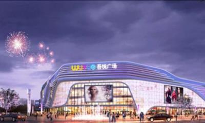 台州仙居吾悦广场12月28日开业 永辉、星轶影城等进驻