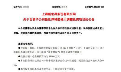 新世界拟斥4.86亿元升级改造上海新世界城