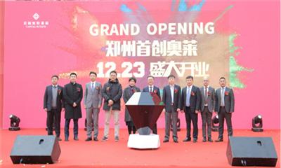 郑州首创奥特莱斯盛大开业,首日销售额直冲千万