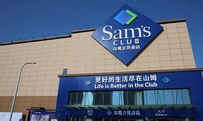 南通山姆会员商店12月25日开业 系江苏第5店、全国第23店