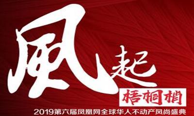 2019第六届凤凰网全球华人不动产风尚盛典(华南)荣耀来袭