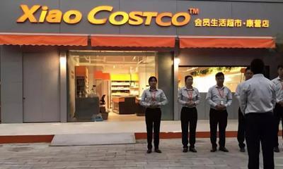 XiaoCostco是模仿Costco模式还是仅仅蹭热度?