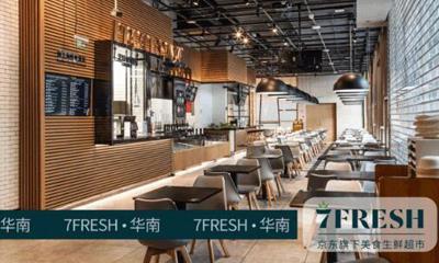 京东7FRESH广佛两店即将开业 广州集结四大新零售生鲜超市品牌